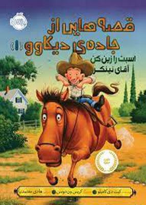 قصه هایی از جاده ی دیکاوو 1: اسبت را زین کن آقای نینکر, کیت دی کامیلو, هادی معتمد نیا, پرتقال