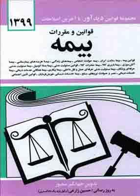قوانین و مقررات بیمه, جهانگیر منصور, دوران