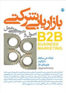 بازاریابی شرکتی (B2B),  فرانک جی.بینگهام, مجید نوریان, مبلغان