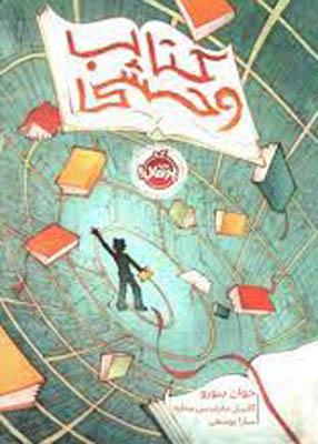 کتاب وحشی, خوان بیورو, سارا یوسفی, پرتقال