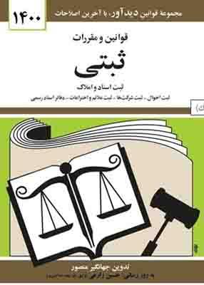 قوانین و مقررات ثبتی ( ثبت اسناد و املاک ), جهانگیر منصور, دیدار