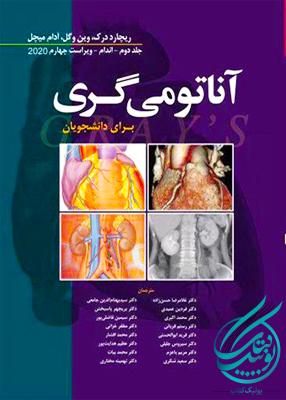 آناتومی گری اندام برای دانشجوبان 2020 ( جلد دوم ), ابن سینا
