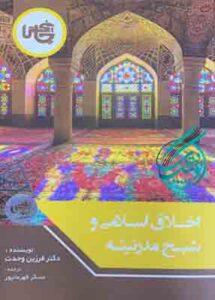 اخلاق اسلامی و شبح مدرنیته, فرزین وحدت, چاپخش