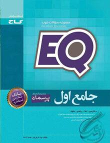 پرسمان EQ جامع اول ابتدایی گاج