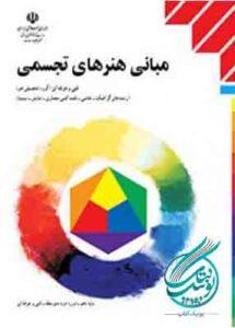 مبانی هنرهای تجسمی درسی, انتشارات مدرسه