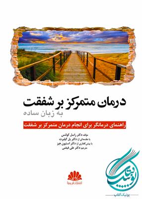 درمان متمرکز بر شفقت به زبان ساده, علی فیضی, ابن سینا