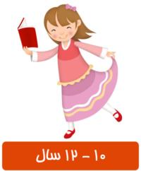 خرید کتاب برای کودکان و نوجوانان