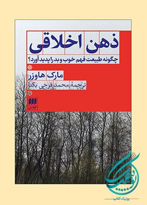 ذهن اخلاقی (چگونه طبیعت فهم خوب و بد را پدید آورد؟), مارک هاوزر, محمد فرخی یکتا, هرمس