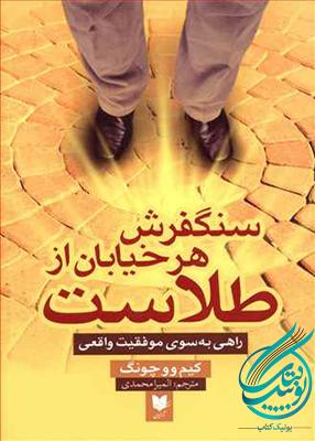 سنگفرش هر خیابان از طلاست, کیم وو چونگ, المیرا محمدی, آرایان
