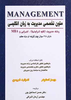 متون تخصصی مدیریت به زبان انگلیسی, نگاه دانش