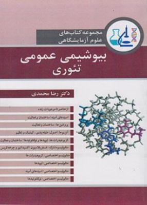 بیوشیمی عمومی تئوری, دکتر رضا محمدی, آییژ