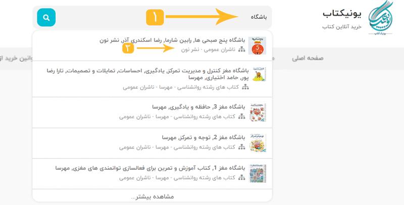 نحوه خرید کتاب از وبسایت یونیکتاب