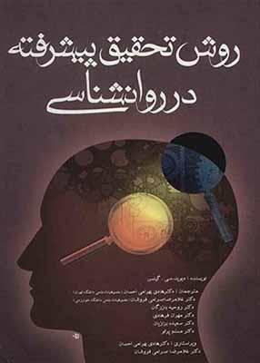 روش تحقیق پیشرفته در روانشناسی, دیوید.سی.گیلس, آوای نور