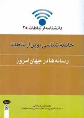 جامعه شناسی نوین ارتباطات, دکتر باقر ساروخانی, انتشارات اطلاعات