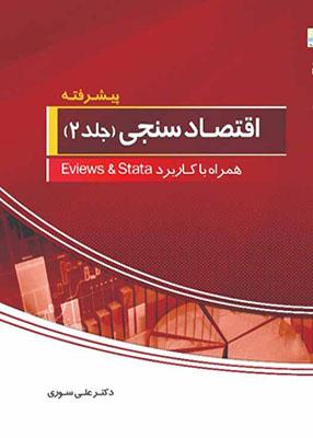 اقتصاد سنجی (جلد2) پیشرفته همراه با کاربرد Eviews & stata, دکتر علی سوری, انتشارات نور علم