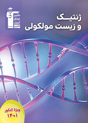 ژنتیک و زیست مولکولی (مجموعه کتاب های 400-10) قلم چی