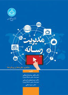 مدیریت رسانه (مفاهیم, نظریه ها و رویکردها), انتشارات دانشگاه تهران