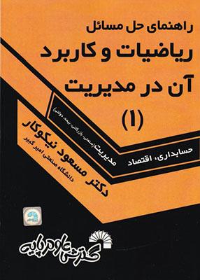راهنمای ریاضیات و کاربرد آن در مدیریت1, دکتر مسعود نیکوکار, گسترش علوم پایه