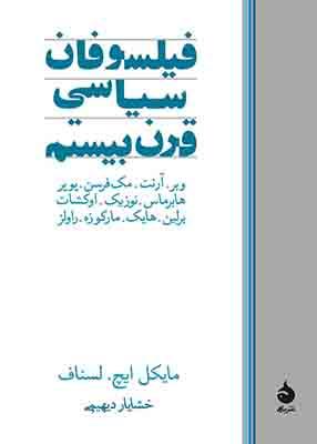 فیلسوفان سیاسی قرن بیستم, مایکل ایچ.لسناف, نشر ماهی