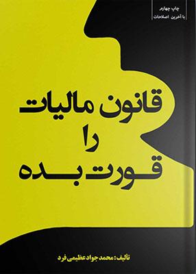 قانون مالیات را قورت بده, محمد جواد عظیمی فرد, جنگل