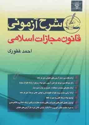 شرح آزمونی قانون مجازات اسلامی, احمد غفوری, آریاداد