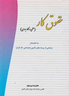 حقوق کار (علمی و کاربردی), غلامرضا موحدیان, انتشارات فکرسازان