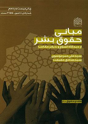مبانی حقوق بشر از دیداه اسلام و دیگر مکاتب, پژوهشگاه فرهنگ و اندیشه اسلامی