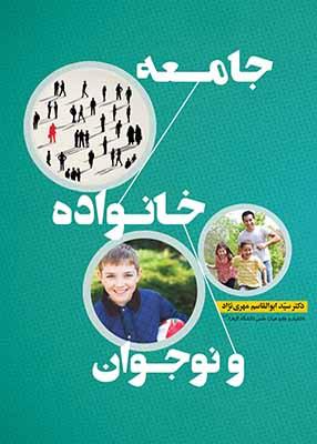 جامعه خانواده و نوجوان, دکتر سید ابوالقاسم مهری نژاد, آوای نور