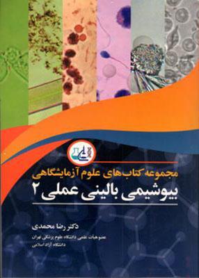 بیوشیمی بالینی عملی2, دکتر رضا محمدی, آییژ