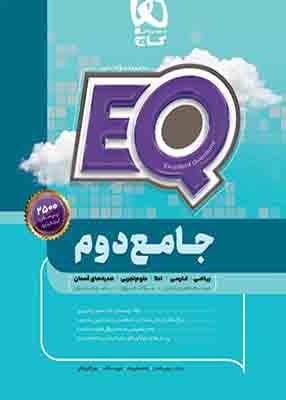 EQ جامع دوم ابتدایی گاج