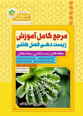 مرجع کامل آموزش زیست شناسی دهم فصل هفتم (جذب و انتقال مواد در گیاهان), انتشارات سیما سنجش