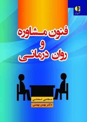 فنون مشاوره و روان درمانی, مجتبی تمدنی و دکتر بهمن بهمنی, نشر دانژه